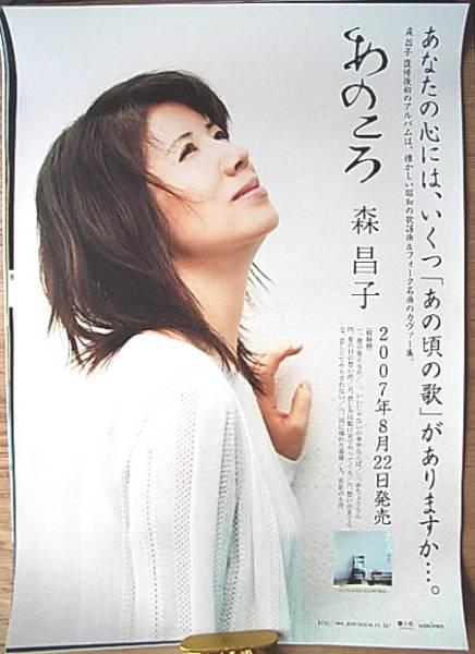 森昌子 「あのころ」 ポスター