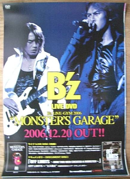 "B'z 「B'z LIVE-GYM 2006""MONSTER'S GARAGE""」 ポスター"