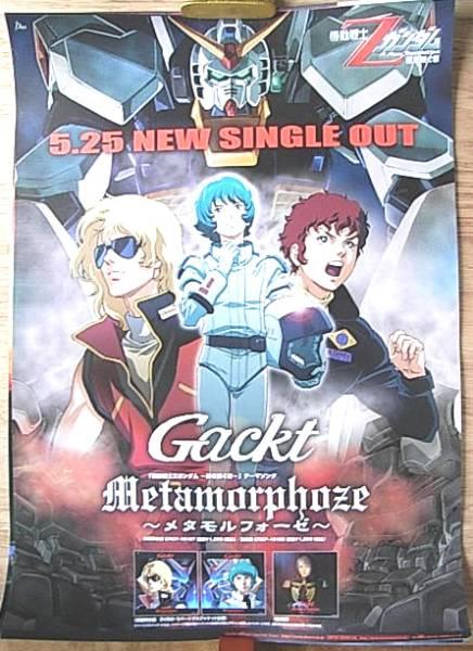 GACKT 「Metamorphoze メタモルフォーゼ」 ポスター