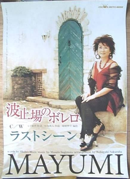 MAYUMI 「波止場のボレロ」 ポスター