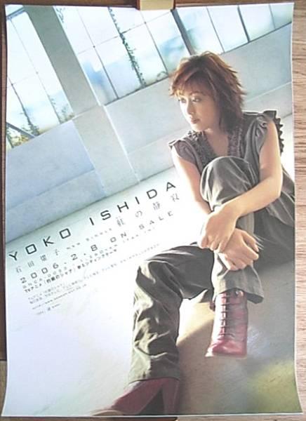 石田燿子 「紅の静寂」 ポスター
