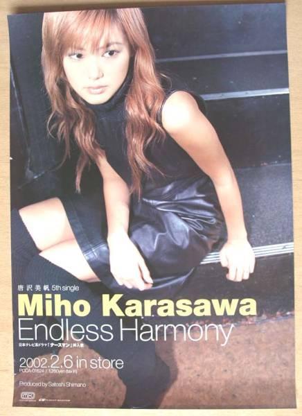 唐沢美帆 「Endless Harmony」 両面ポスター