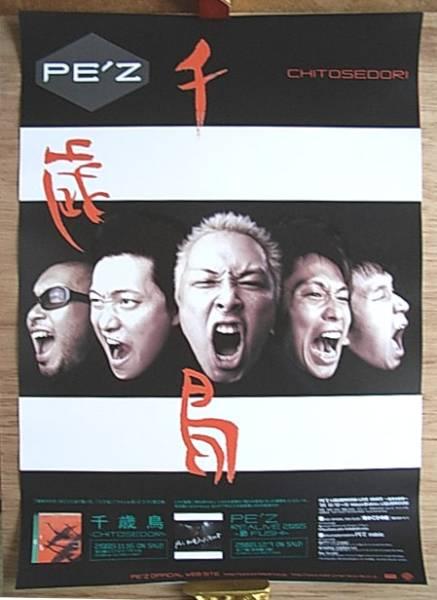 PE'Z(ペズ) 「千歳鳥-CHITOSEDORI-」 ポスター