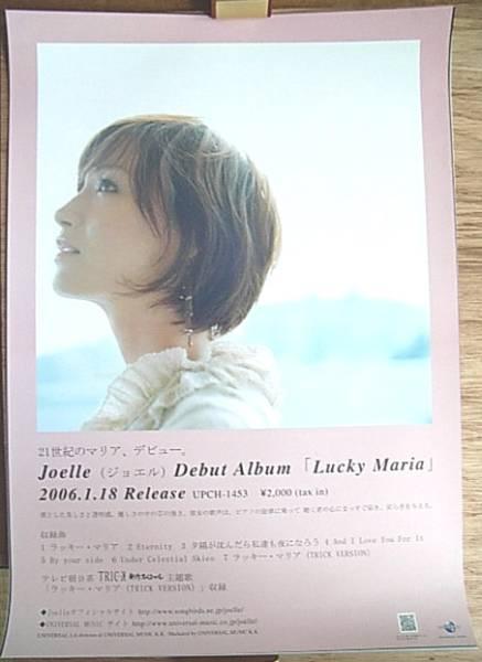 Joelle (ジョエル) 「Lucky Maria 」 ポスター