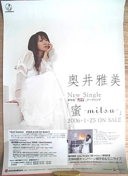 奥井雅美 「蜜-mitsu-」 ポスター
