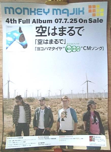 MONKEY MAJIK 「空はまるで」 ポスター