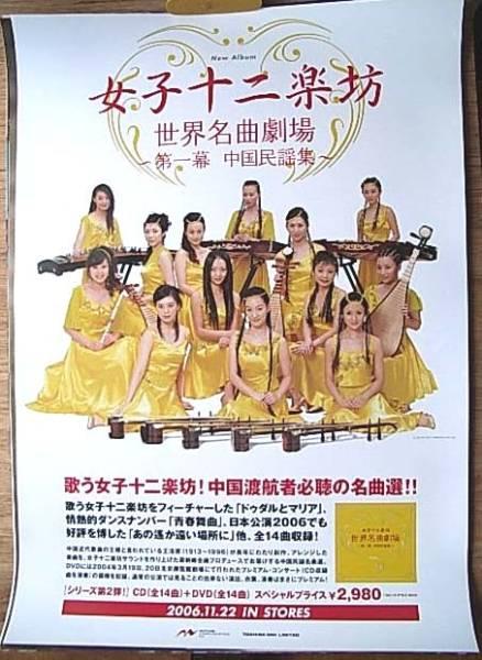 女子十二楽坊 「世界名曲劇場 第一幕中国民謡集」 ポスター