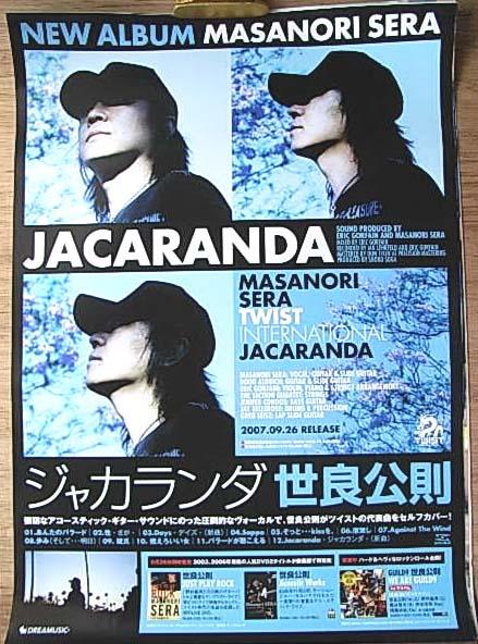 世良公則 「JACARANDA-ジャカランダ-」 ポスター