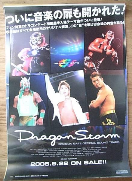 DRAGON GATE(ドラゴンゲート) ポスター