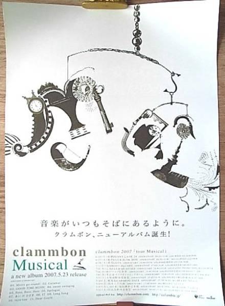 クラムボン 「Musical」 ポスター