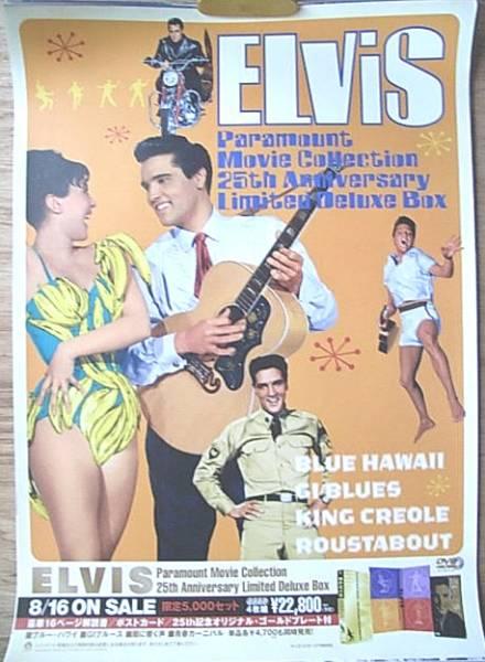 エルヴィス・プレスリー 「ELVIS Paramount ・・」 ポスター