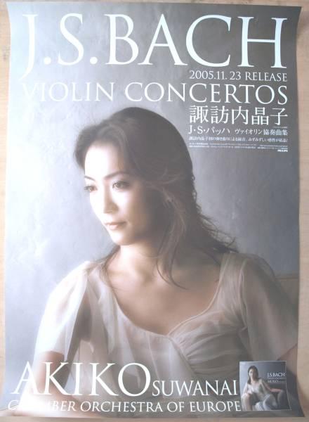 諏訪内晶子 「J.S.バッハ:ヴァイオリン協奏曲集」 ポスター