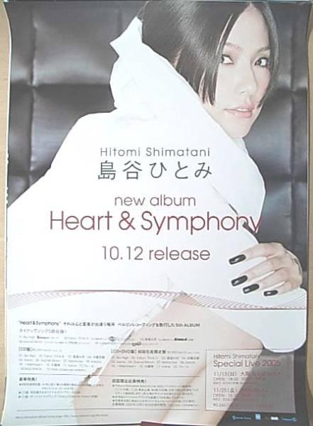 島谷ひとみ 「Heart&Symphony」 ポスター