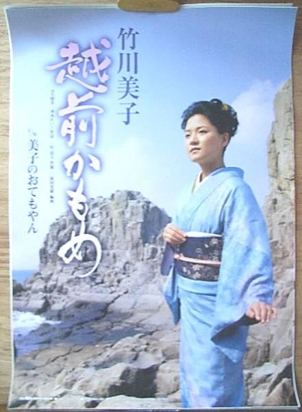 竹川美子 「越前かもめ」 ポスター