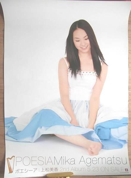 上松美香 「POESIA」 ポスター
