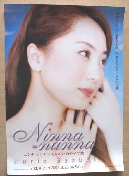鈴木慶江 「ニンナ-ナンナ~大人のための子守歌」 ポスター