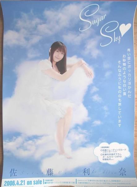 佐藤利奈 「Sugar Sky」 ポスター
