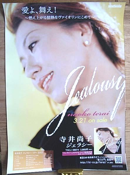 寺井尚子 「ジェラシー」 ポスター