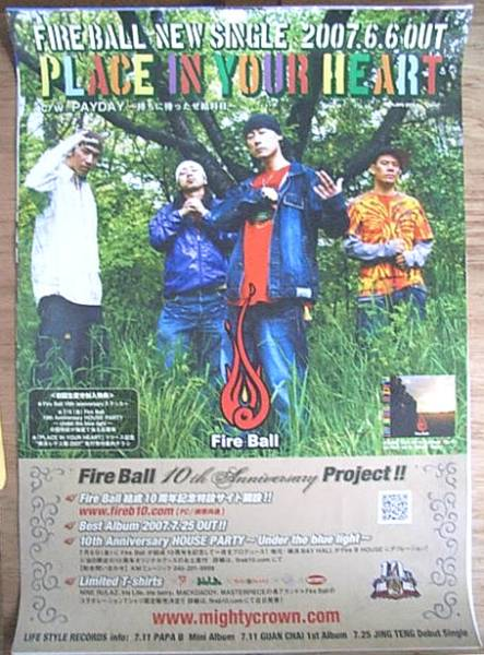 FIRE BALL 「PLACE IN YOUR HEART」 ポスター