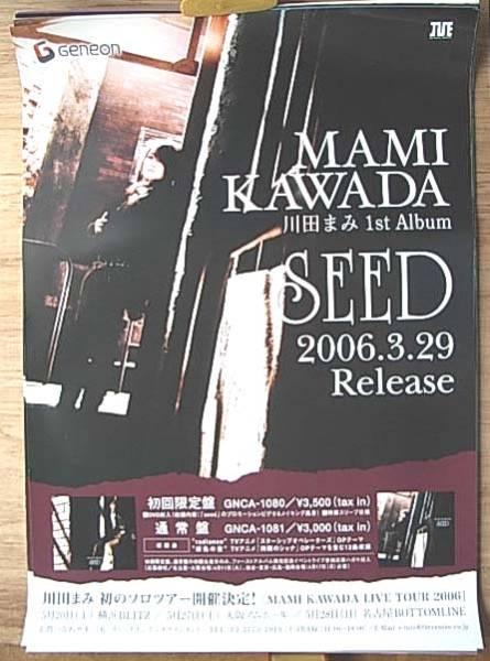 川田まみ 「SEED」 ポスター