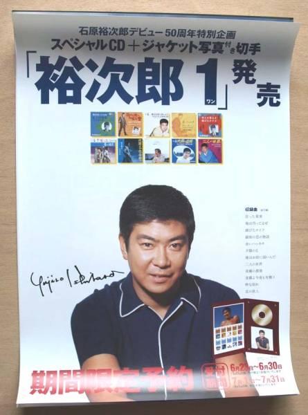 石原裕次郎「デビュー50周年特別企画 裕次郎1」 ポスター