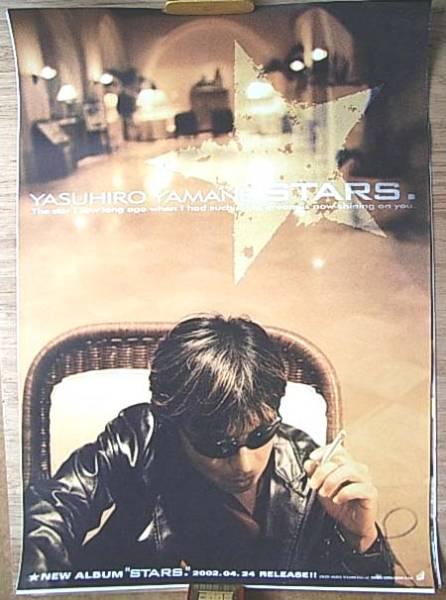山根康広 「STARS.」 ポスター
