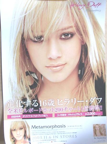ヒラリー・ダフ 「メタモルフォシス」 (小) ポスター