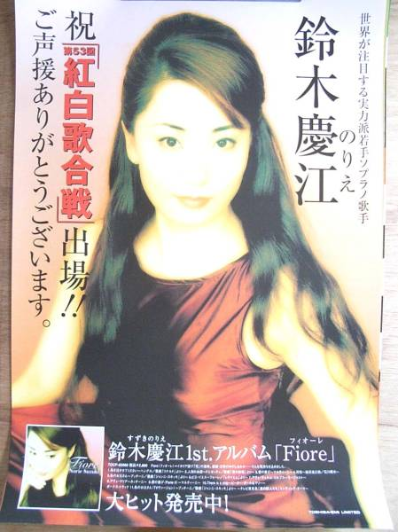 鈴木慶江 「フィオーレ」 ミニポスター