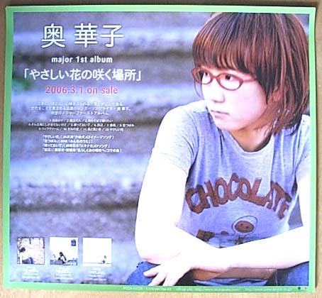 奥華子 「やさしい花の咲く場所」 光沢ポスター