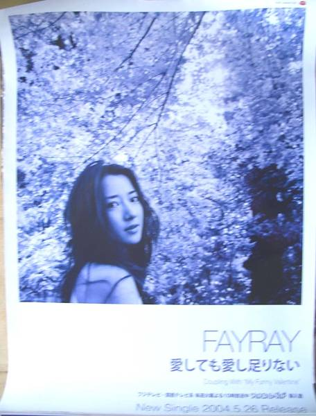 Fayray 「愛しても愛し足りない」 ポスター