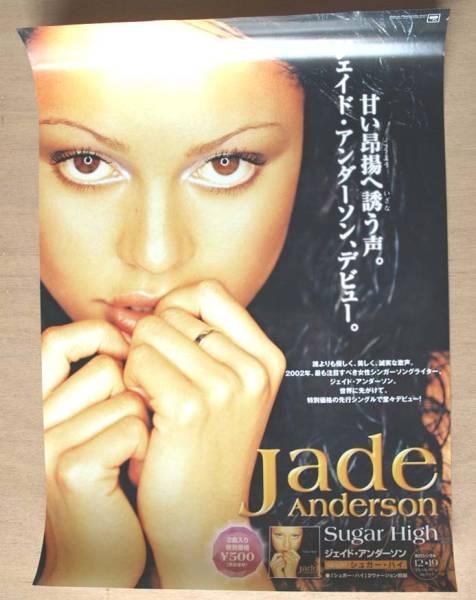 ジェイド・アンダーソン 「Sugar High」 ポスター