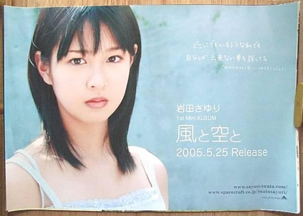 岩田さゆり 「風と空と」 ポスター