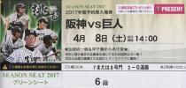 ■■4月8日(土)vs巨人 グリーンシート6段 通路側ペア席■■