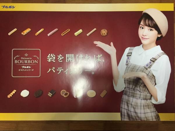 非売品 ブルボン 桐谷美玲 販促ポスター 未掲示 グッズの画像