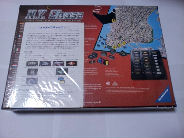 ボードゲーム N.Y.Chase ニューヨーク チェイス 日本語解説書付 _画像2