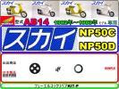 スカイ SKY 型式AB14 1982年~1983年モデル NP50C NP50D フューエルコックリペアKIT-P 【1セット】ー【新品】ー【日本製】