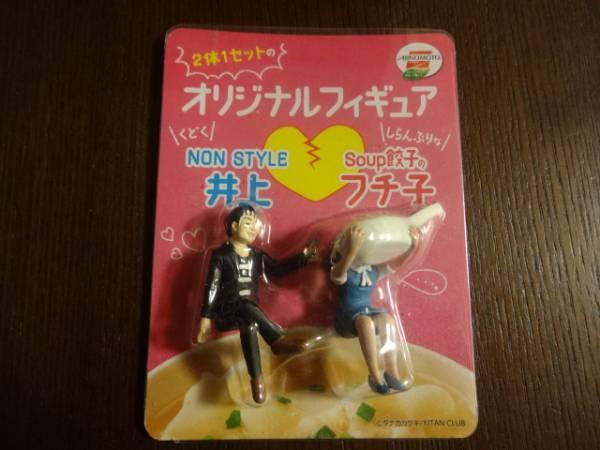 味の素 スープ餃子 ノンスタイル 井上 フチ子 オリジナルフィギュア キャンペーン 当選品 新品  グッズの画像