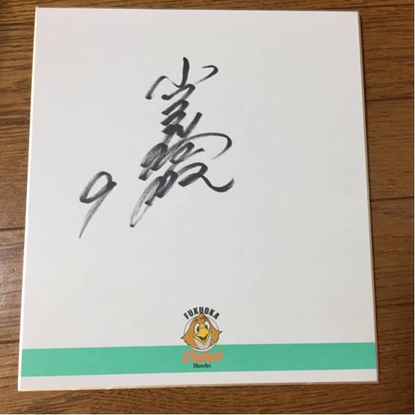 現WBC 侍ジャパン 小久保裕紀監督 ダイエーホークス時代の直筆サイン色紙 グッズの画像