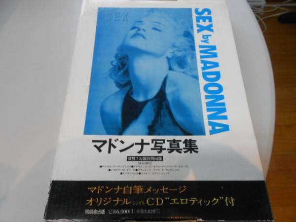 マドンナ セクシー 写真集 同朋舎出版 SEX バイ マドンナ CDは付属せず