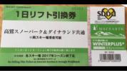 滑雪場 - 高鷲スノーパーク ダイナランド 共通 1日リフト引換券 送料無料 即日発送可能 ラスト1枚