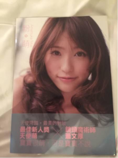 台湾限定 写真集 天使もえ 恵比寿マスカッツ s1