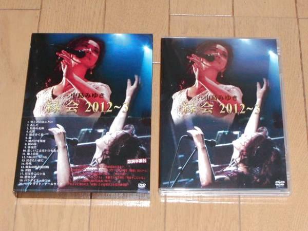 ◆◆ ライブDVD 中島みゆき 縁会 2012~3 美品(送料込) コンサートグッズの画像