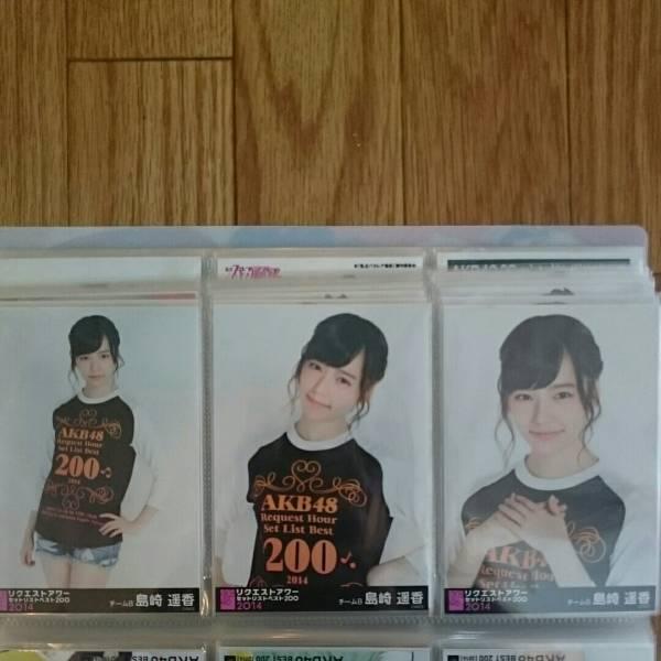 送料込み 島崎遥香 リクエストアワー 2014 会場 コンプ 生写真 AKB48