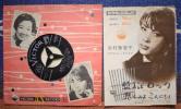 ♪ 浜村美智子とグラマシィ・ファイヴ/監獄ロック・悲しみよ こんにちは 初期EP盤