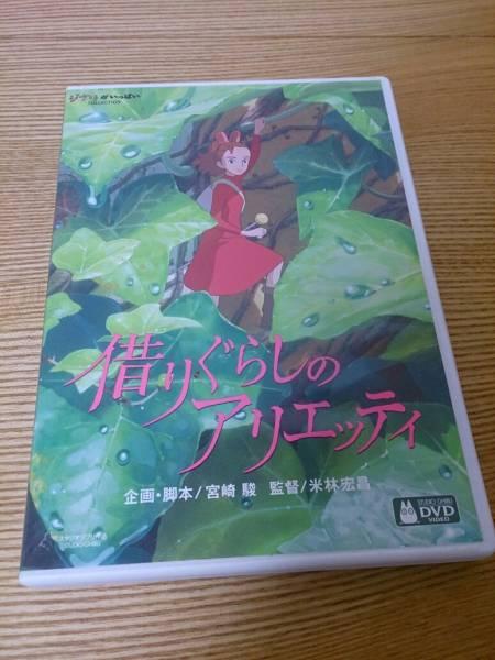 ☆特典ディスク付き☆借りぐらしのアリエッティ DVD グッズの画像