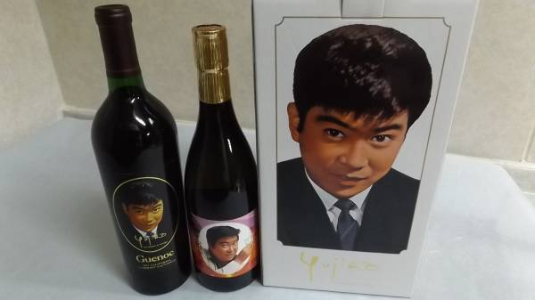 石原裕次郎 ワインと松竹梅(賞味期限切れ)セット 未開封です