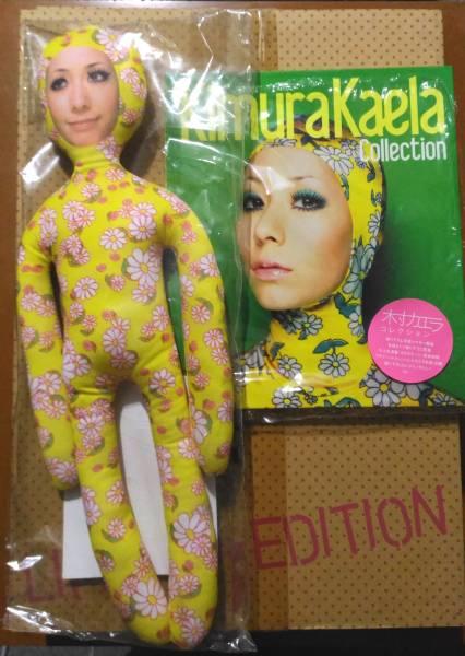 通販限定版『木村カエラ Collection(コレクション)』人形(ぬいぐるみ)+写真集+輸送箱