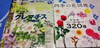2冊 NHKテキスト 趣味の園芸 2016年4月号 /四季の花図鑑 心と暮らしに彩りを/送料150円