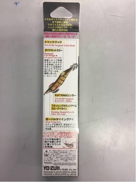 ●ヨーヅリ アオリーQエース ラトル 3.0号 16グラム 04ケイムラマーブルピンク 新品_画像2