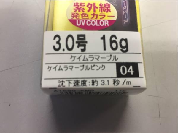 ●ヨーヅリ アオリーQエース ラトル 3.0号 16グラム 04ケイムラマーブルピンク 新品_画像3